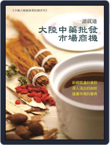 經貿透視叢書-市調報告(大陸地區) (Digital) July 15th, 2015 Issue Cover