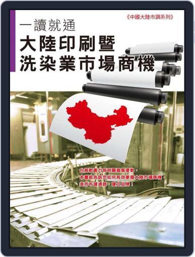 經貿透視叢書-市調報告(大陸地區) (Digital) July 8th, 2015 Issue Cover