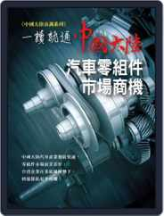 經貿透視叢書-市調報告(大陸地區) (Digital) Subscription July 2nd, 2015 Issue