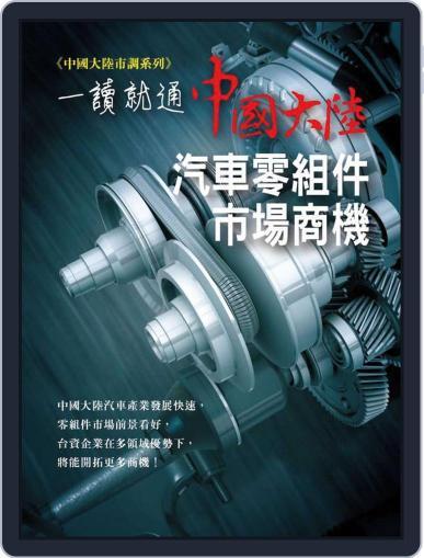 經貿透視叢書-市調報告(大陸地區) (Digital) July 2nd, 2015 Issue Cover