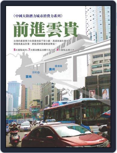 經貿透視叢書-市調報告(大陸地區) (Digital) June 24th, 2015 Issue Cover