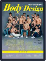 Body Design 健身誌 (Digital) Subscription December 19th, 2017 Issue
