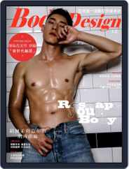 Body Design 健身誌 (Digital) Subscription February 17th, 2017 Issue