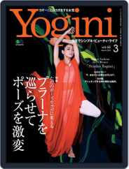 Yogini(ヨギーニ) (Digital) Subscription January 25th, 2019 Issue