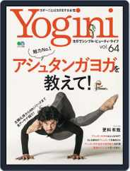 Yogini(ヨギーニ) (Digital) Subscription May 25th, 2018 Issue