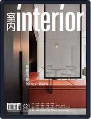 Interior Taiwan 室內 (Digital) Subscription June 16th, 2020 Issue