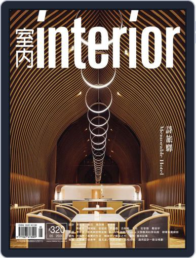 Interior Taiwan 室內 (Digital) May 15th, 2020 Issue Cover