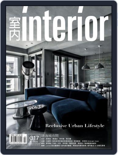 Interior Taiwan 室內 (Digital) February 17th, 2020 Issue Cover
