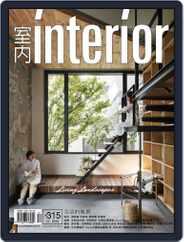 Interior Taiwan 室內 (Digital) Subscription December 13th, 2019 Issue