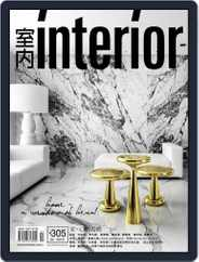 Interior Taiwan 室內 (Digital) Subscription February 15th, 2019 Issue