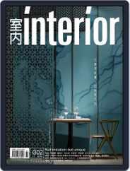 Interior Taiwan 室內 (Digital) Subscription November 19th, 2018 Issue