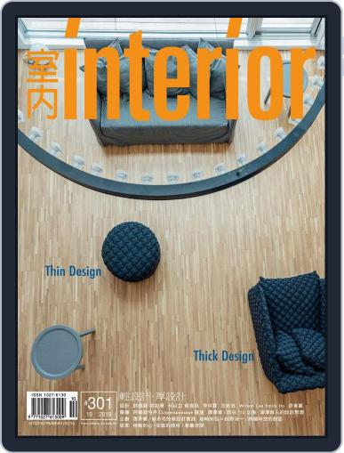 Interior Taiwan 室內 (Digital) October 17th, 2018 Issue Cover