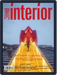 Interior Taiwan 室內 (Digital) Subscription September 14th, 2018 Issue