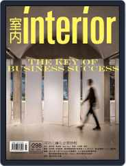 Interior Taiwan 室內 (Digital) Subscription July 19th, 2018 Issue