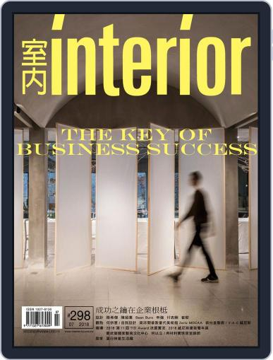 Interior Taiwan 室內 (Digital) July 19th, 2018 Issue Cover