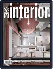 Interior Taiwan 室內 (Digital) Subscription May 16th, 2018 Issue