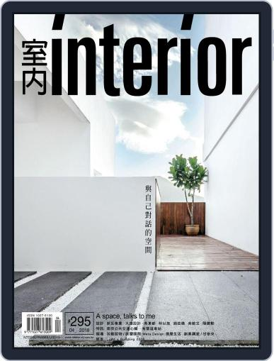 Interior Taiwan 室內 (Digital) April 16th, 2018 Issue Cover