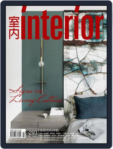 Interior Taiwan 室內 (Digital) February 22nd, 2018 Issue Cover
