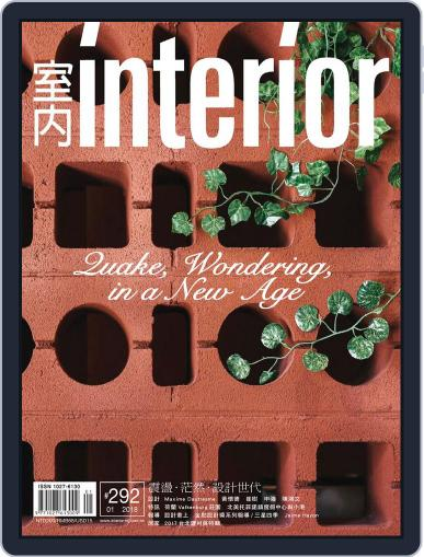 Interior Taiwan 室內 (Digital) January 16th, 2018 Issue Cover