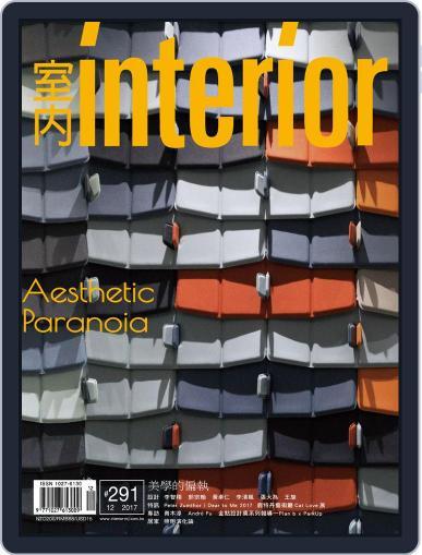 Interior Taiwan 室內 (Digital) December 21st, 2017 Issue Cover