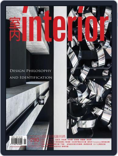 Interior Taiwan 室內 (Digital) November 21st, 2017 Issue Cover