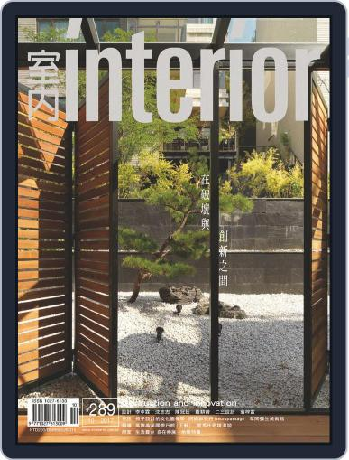 Interior Taiwan 室內 (Digital) October 19th, 2017 Issue Cover