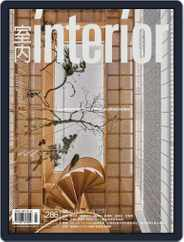 Interior Taiwan 室內 (Digital) Subscription July 27th, 2017 Issue