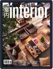 Interior Taiwan 室內 (Digital) Subscription July 1st, 2017 Issue