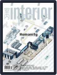 Interior Taiwan 室內 (Digital) Subscription June 8th, 2017 Issue