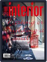 Interior Taiwan 室內 (Digital) Subscription March 10th, 2017 Issue