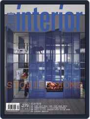 Interior Taiwan 室內 (Digital) Subscription February 5th, 2017 Issue