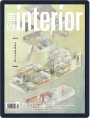 Interior Taiwan 室內 (Digital) Subscription September 20th, 2016 Issue