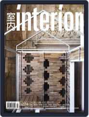 Interior Taiwan 室內 (Digital) Subscription July 20th, 2016 Issue