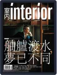 Interior Taiwan 室內 (Digital) Subscription April 22nd, 2015 Issue