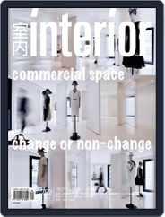 Interior Taiwan 室內 (Digital) Subscription September 19th, 2014 Issue
