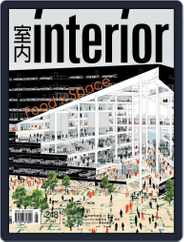 Interior Taiwan 室內 (Digital) Subscription May 21st, 2014 Issue