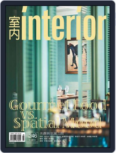 Interior Taiwan 室內 (Digital) March 19th, 2014 Issue Cover