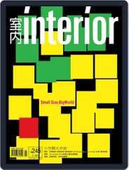 Interior Taiwan 室內 (Digital) Subscription February 20th, 2014 Issue