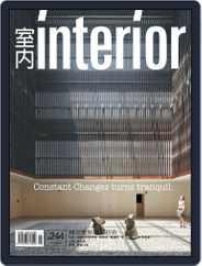 Interior Taiwan 室內 (Digital) Subscription January 20th, 2014 Issue
