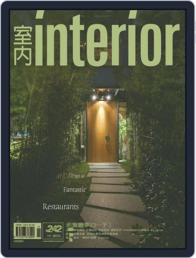 Interior Taiwan 室內 (Digital) November 20th, 2013 Issue Cover