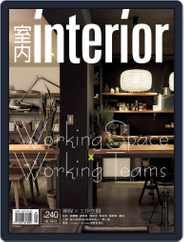 Interior Taiwan 室內 (Digital) Subscription September 18th, 2013 Issue