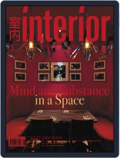 Interior Taiwan 室內 (Digital) August 22nd, 2013 Issue Cover