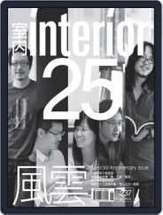 Interior Taiwan 室內 (Digital) Subscription June 20th, 2013 Issue