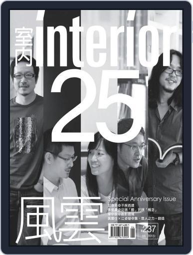 Interior Taiwan 室內 (Digital) June 20th, 2013 Issue Cover
