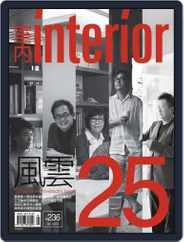 Interior Taiwan 室內 (Digital) Subscription May 20th, 2013 Issue