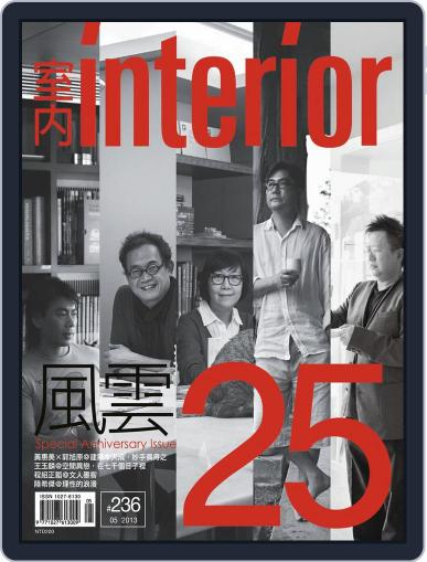 Interior Taiwan 室內 (Digital) May 20th, 2013 Issue Cover