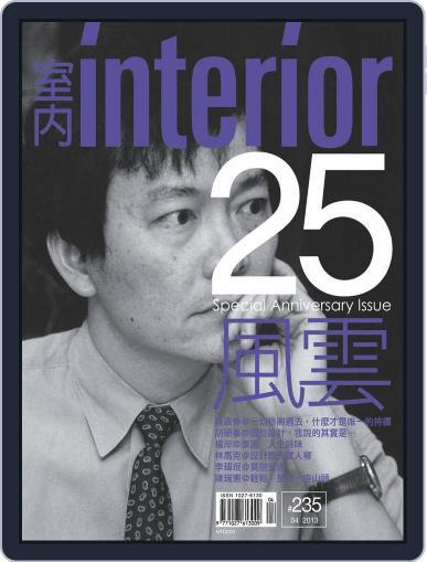 Interior Taiwan 室內 (Digital) April 19th, 2013 Issue Cover