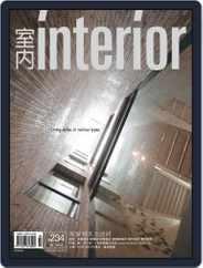 Interior Taiwan 室內 (Digital) Subscription March 21st, 2013 Issue