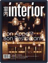 Interior Taiwan 室內 (Digital) Subscription February 21st, 2013 Issue