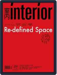 Interior Taiwan 室內 (Digital) Subscription December 24th, 2012 Issue